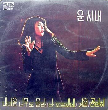 Grooves & Samples #21: 윤시내 – 공연히 (1978)