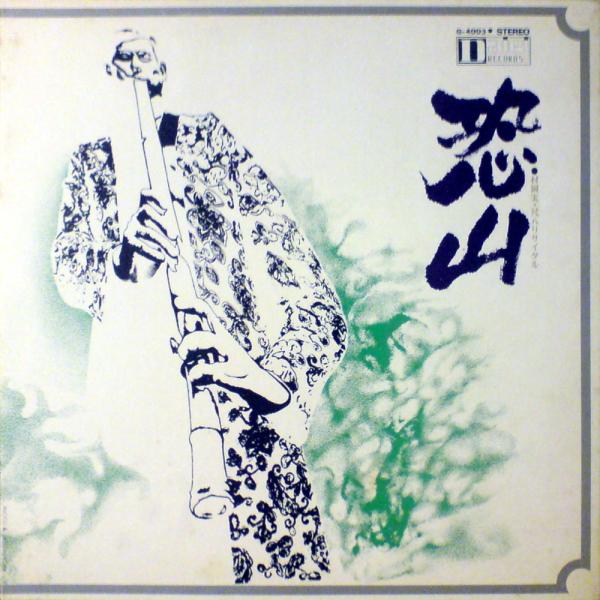 Grooves & Samples #17: Minoru Muraoka – Take Five (1970)